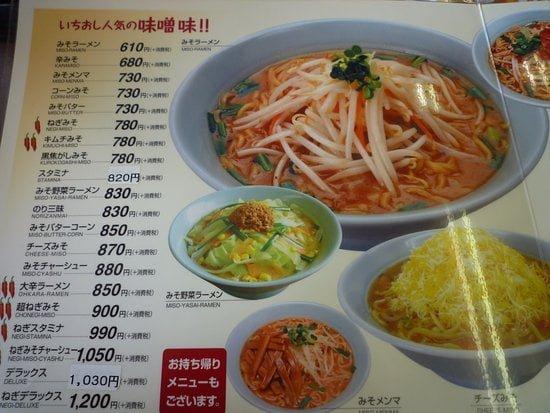 Cardápio de restaurante japonês