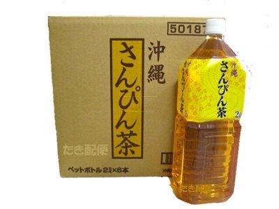 chá de Okinawa