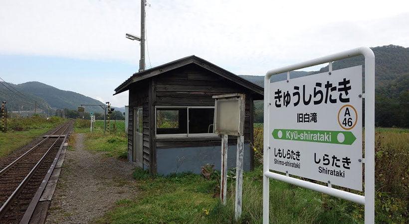 Estação Kyu-Shirataki no Japão