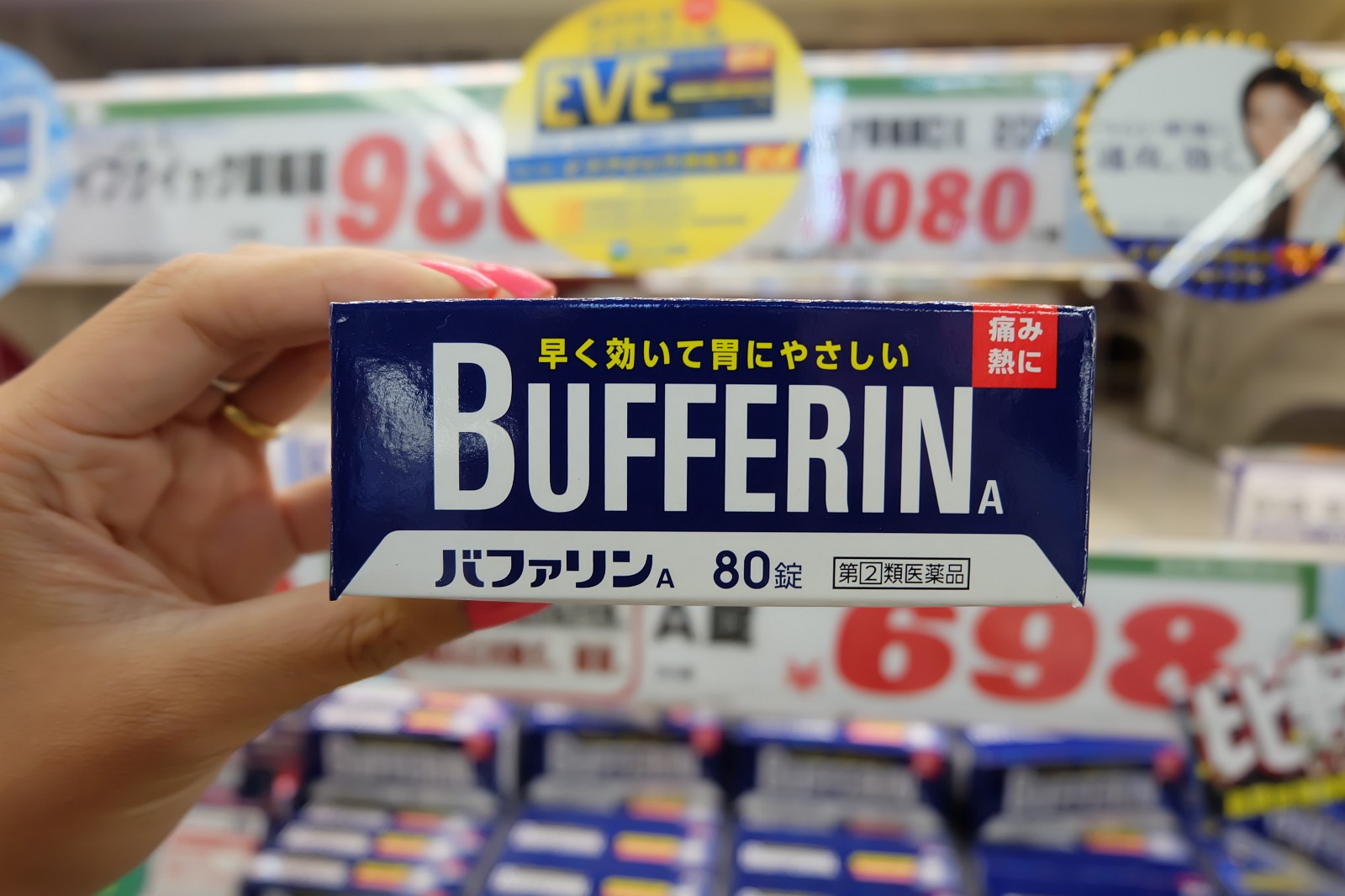 bufferin