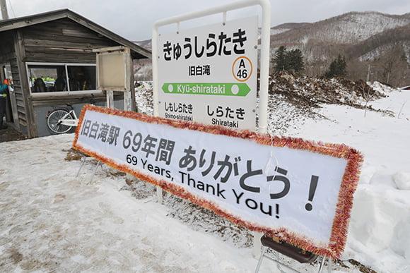 Cartaz de despedida da estação Kyu-Shirataki