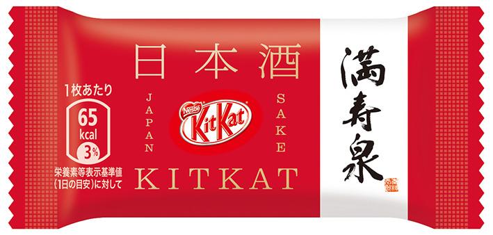 Kit Kat Sake 2017