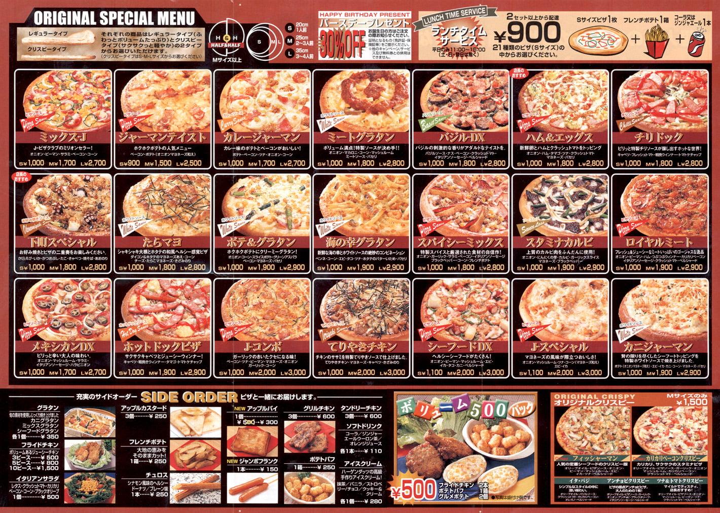 Pizza no Japão
