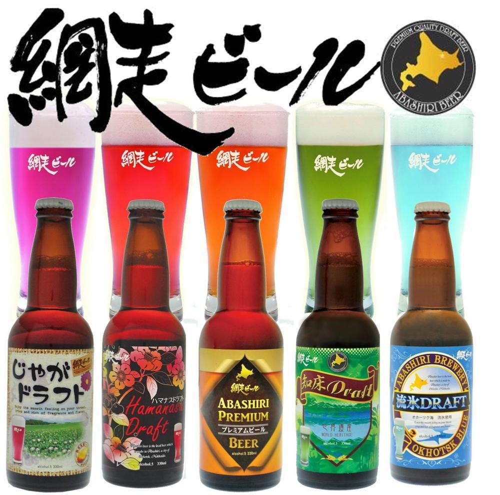 Abashiri Beer Brewery