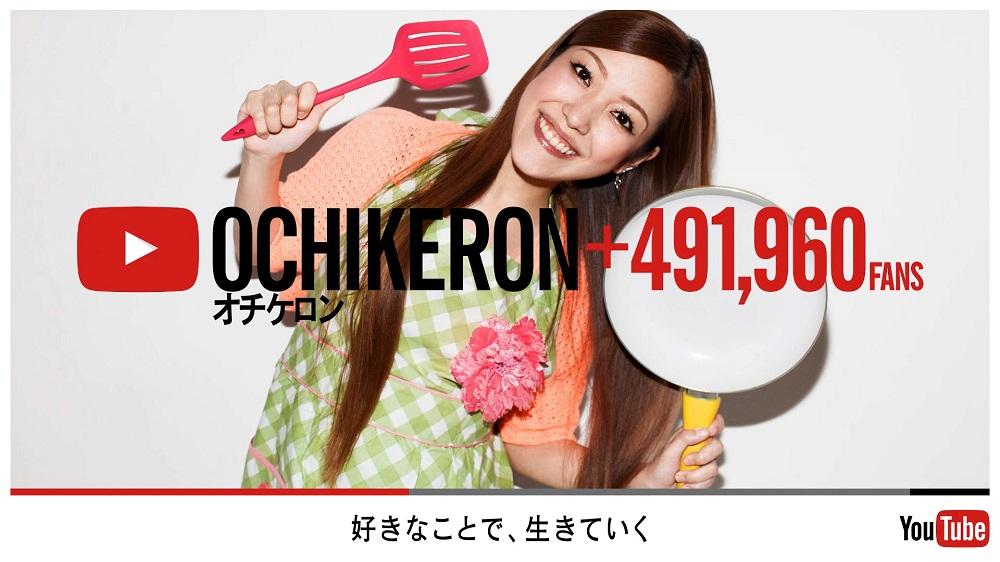 Ochikeron