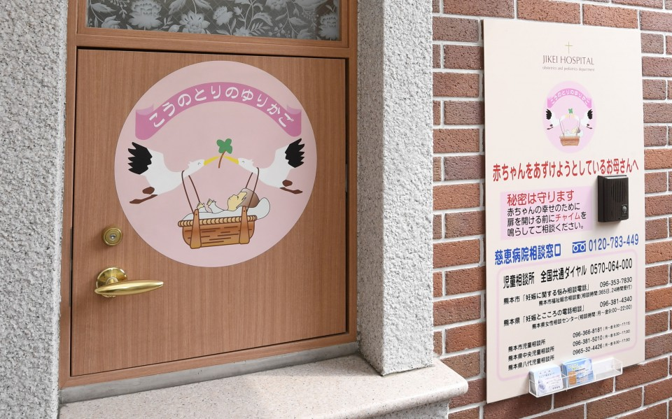 hospital de Kumamoto