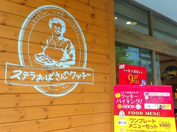 Loja Aunt Stella's Japão