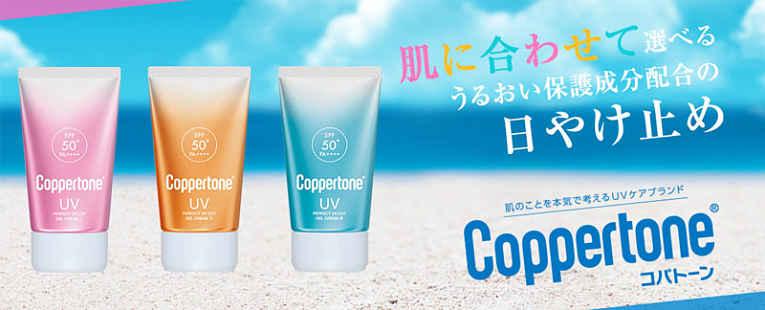Coppertone protetor solar