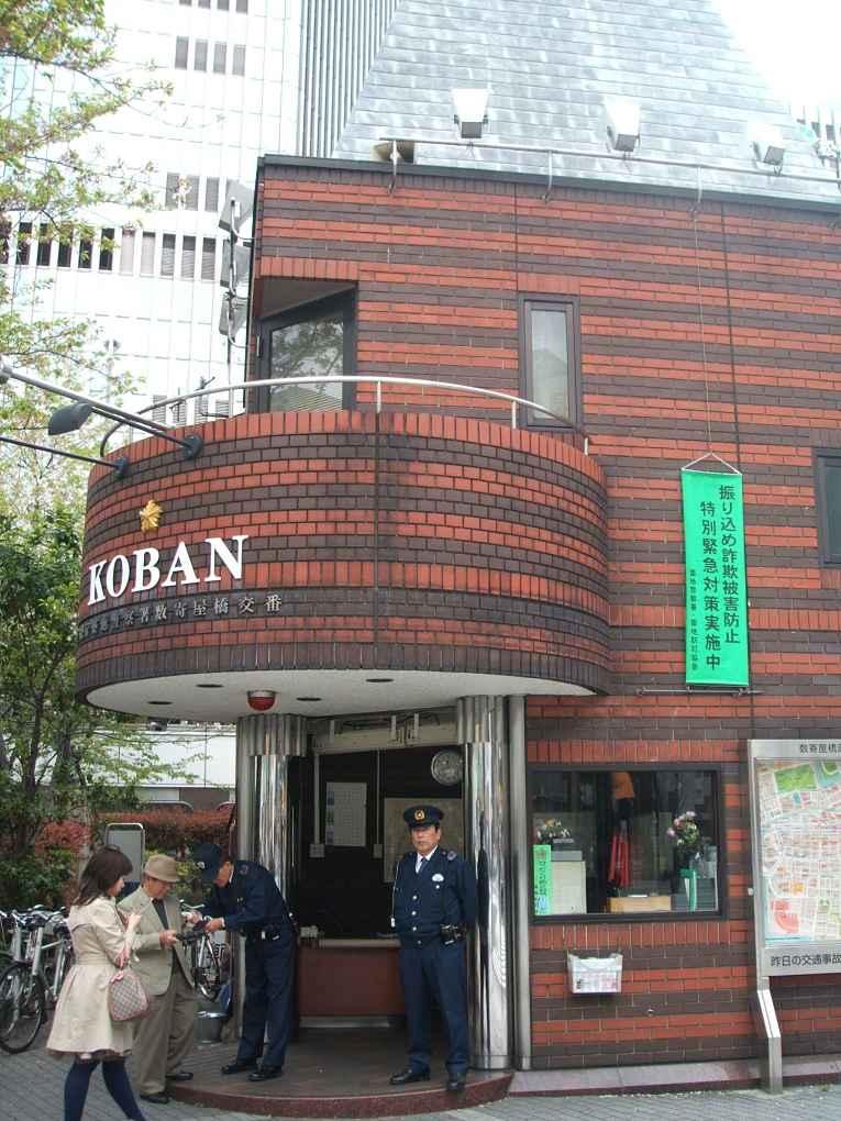 Prédio de koban no Japão