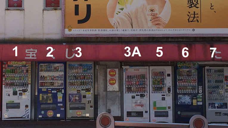 4 no Japão