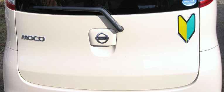 adesivo na parte de trás do carro