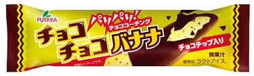 Sorvete Choco Banana