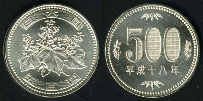 moeda de 500 ienes