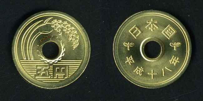 moeda de cinco ienes