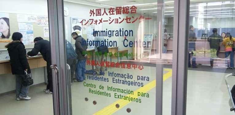 Porta do centro de imigração