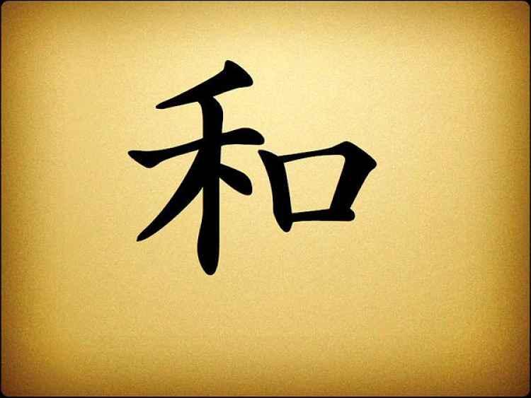 Kanji Wa