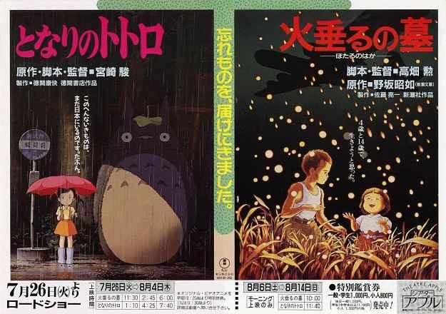 Dois encartes Hotari no Haka e Tonari Totoro