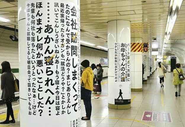 Campanha de prevenção ao suicídio no Japão