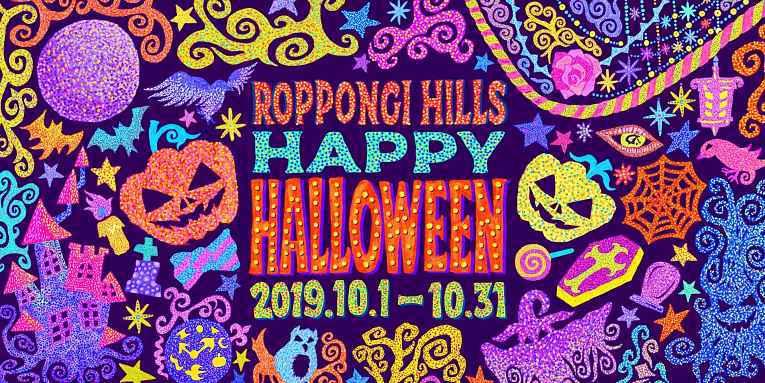 Cartaz da festa Roppongi Hills Halloween 2019
