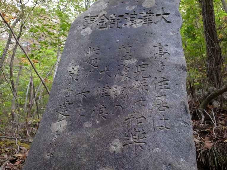 Pedra de Aneyoshi