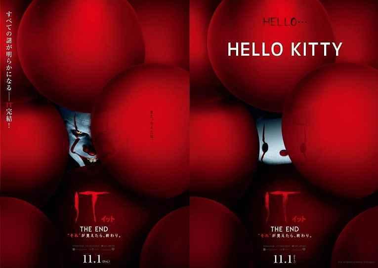 Cartazes dos filmes IT e da Hello kitty