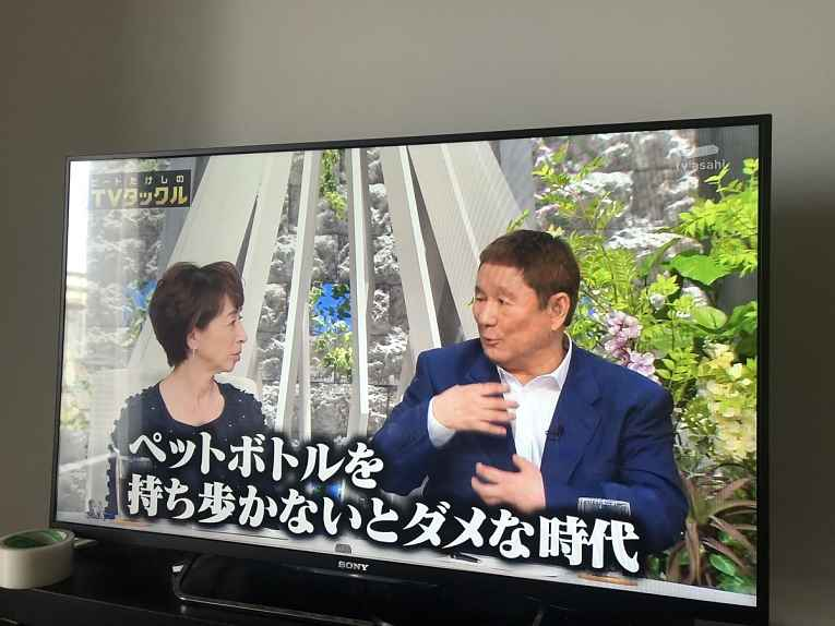 Canal japonês na televisão