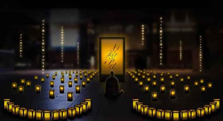 Cerimônia Yukyu