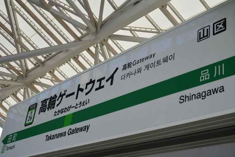 Placa da estação nova do Japão